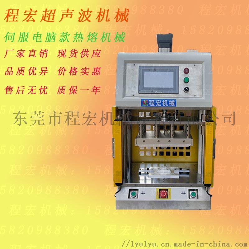 程宏马鞍式压花  网纹热熔铜螺母机械 模具加工825100222