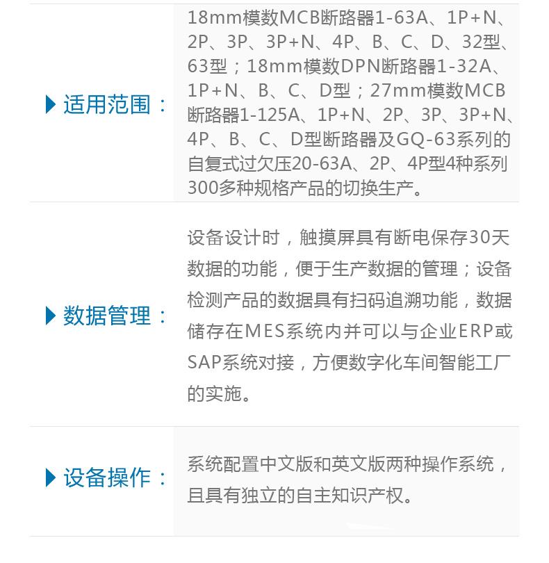MCB断路器综合_08.jpg