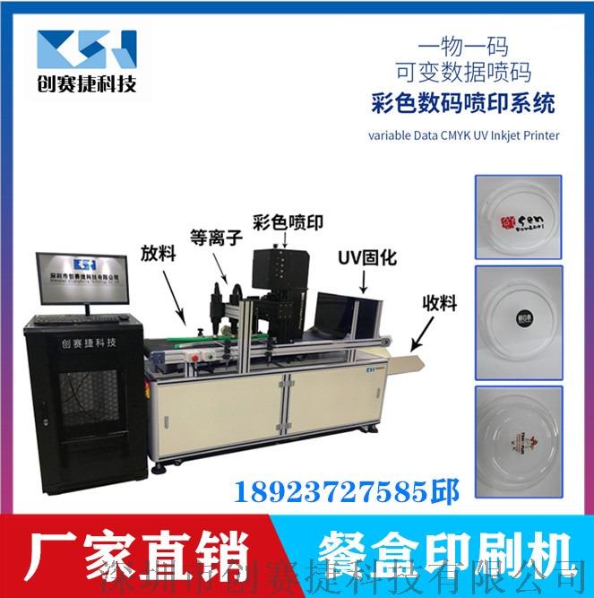 深圳外 餐盒印刷机一次性餐盒打标机创赛捷138153715