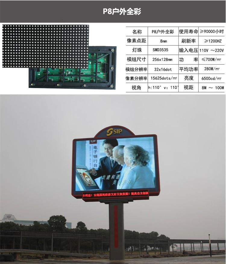烟台p8室外led  显示屏 户外防水屏幕157088265