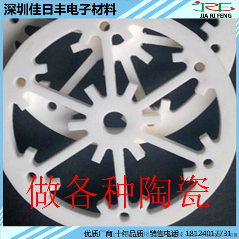 供应陶瓷片,氧化铝基板,氧化铝基片,陶瓷基片,陶瓷基板,氧化铝陶瓷片705011605