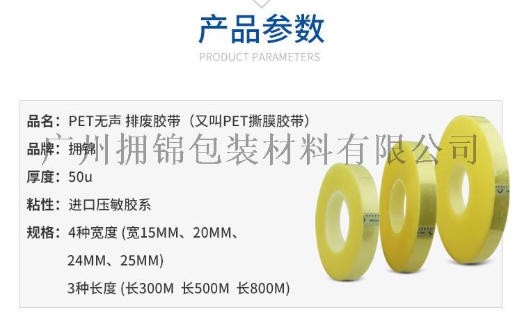 PET无声胶带 撕膜胶带贴片胶带 电子  胶带142999995