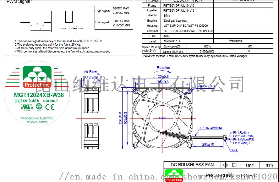 台湾永立Protechnic 24V*12038140275535