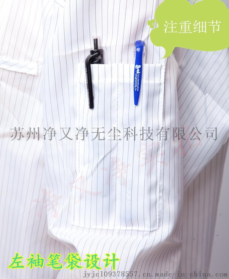 防静电连体工作服,条纹导电丝防静电服生产厂家,65117215