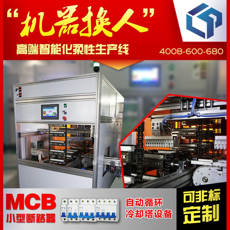 MCB断路器自动循环冷却塔设备-红主图.jpg