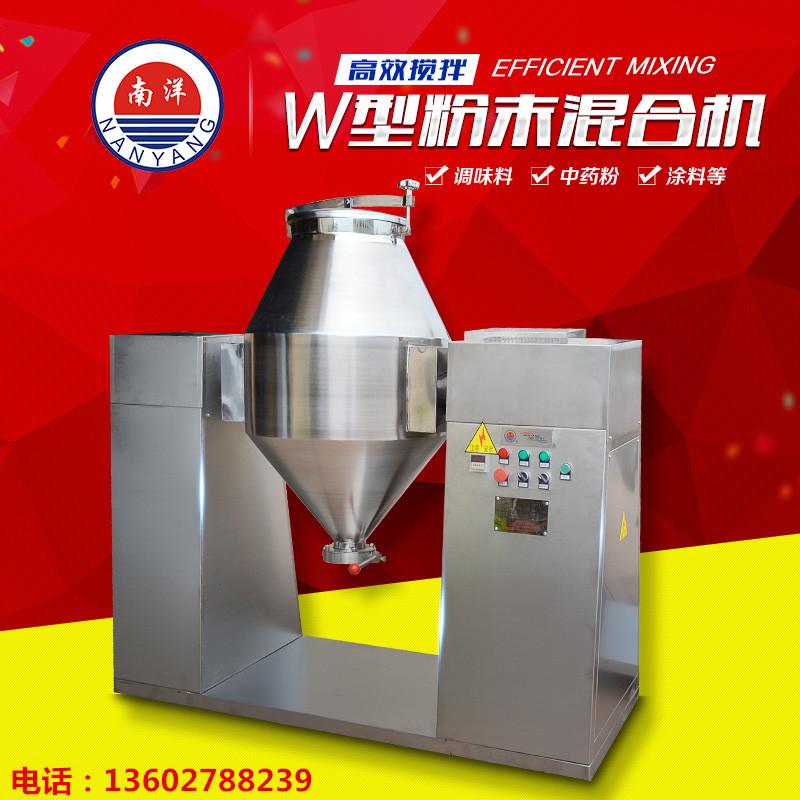 广州W型混合机 300L干粉搅拌机726673255