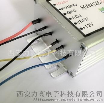 西安力高厂家供应高压充电模块输出稳压可调低功耗小尺寸862390195