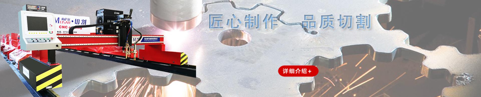 龙门切割机-2-1.jpg