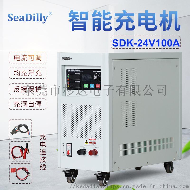 24V100A蓄电池充电器大型充电机充满自停149484475