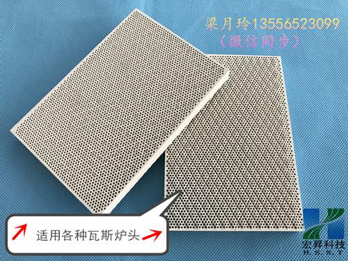 红外线蜂窝陶瓷片 耐高温124760755