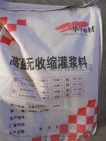 山东哪有高强无收缩灌浆料、灌浆料价钱753980262