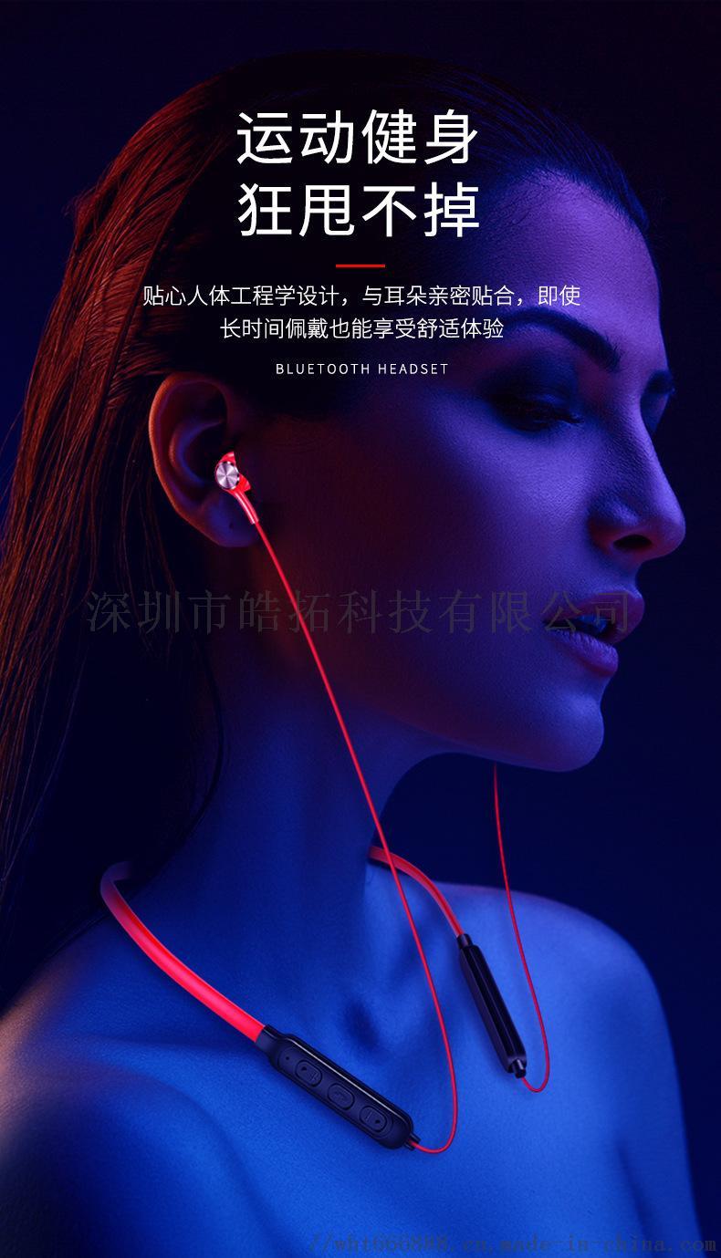 无线跑步运动蓝牙耳机挂耳4.2 颈挂脖式头戴智能磁吸耳机129473262