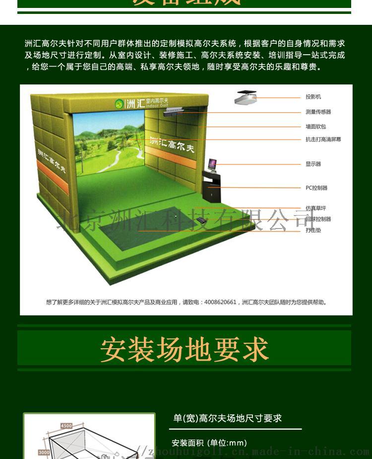 室内高尔夫模拟器球场家用投影系统135531165