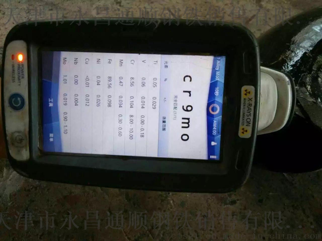 冶钢30crmnsia无缝管永昌通顺钢管销售104274472