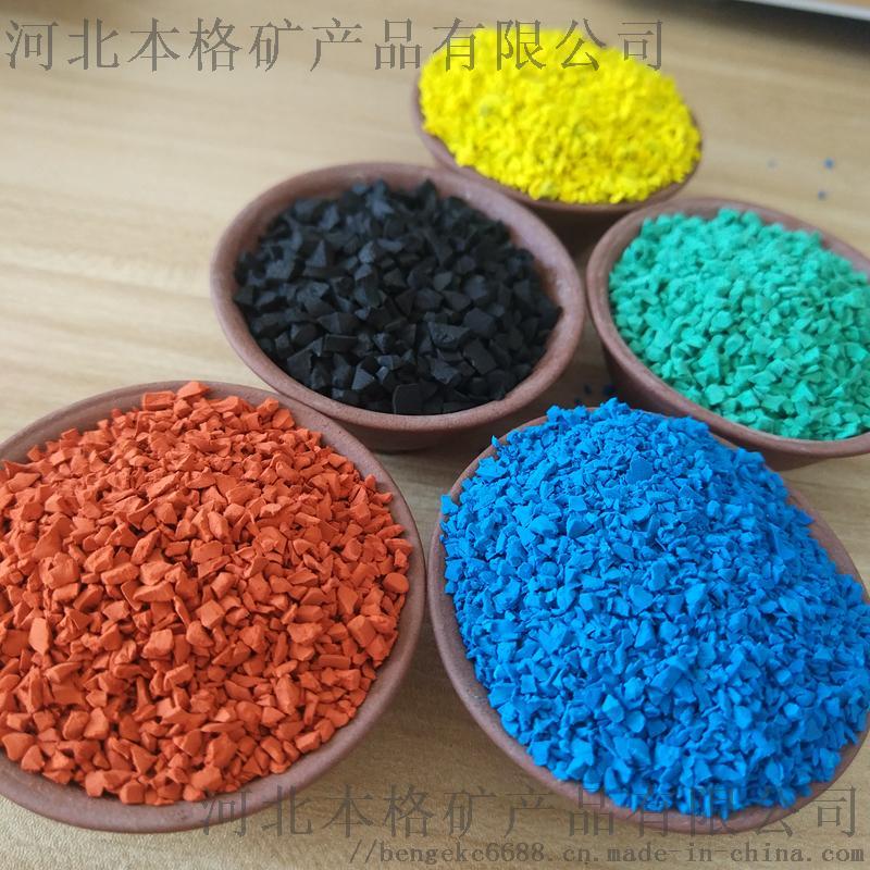 厂家直销   优质EPDM彩色橡胶颗粒90555385