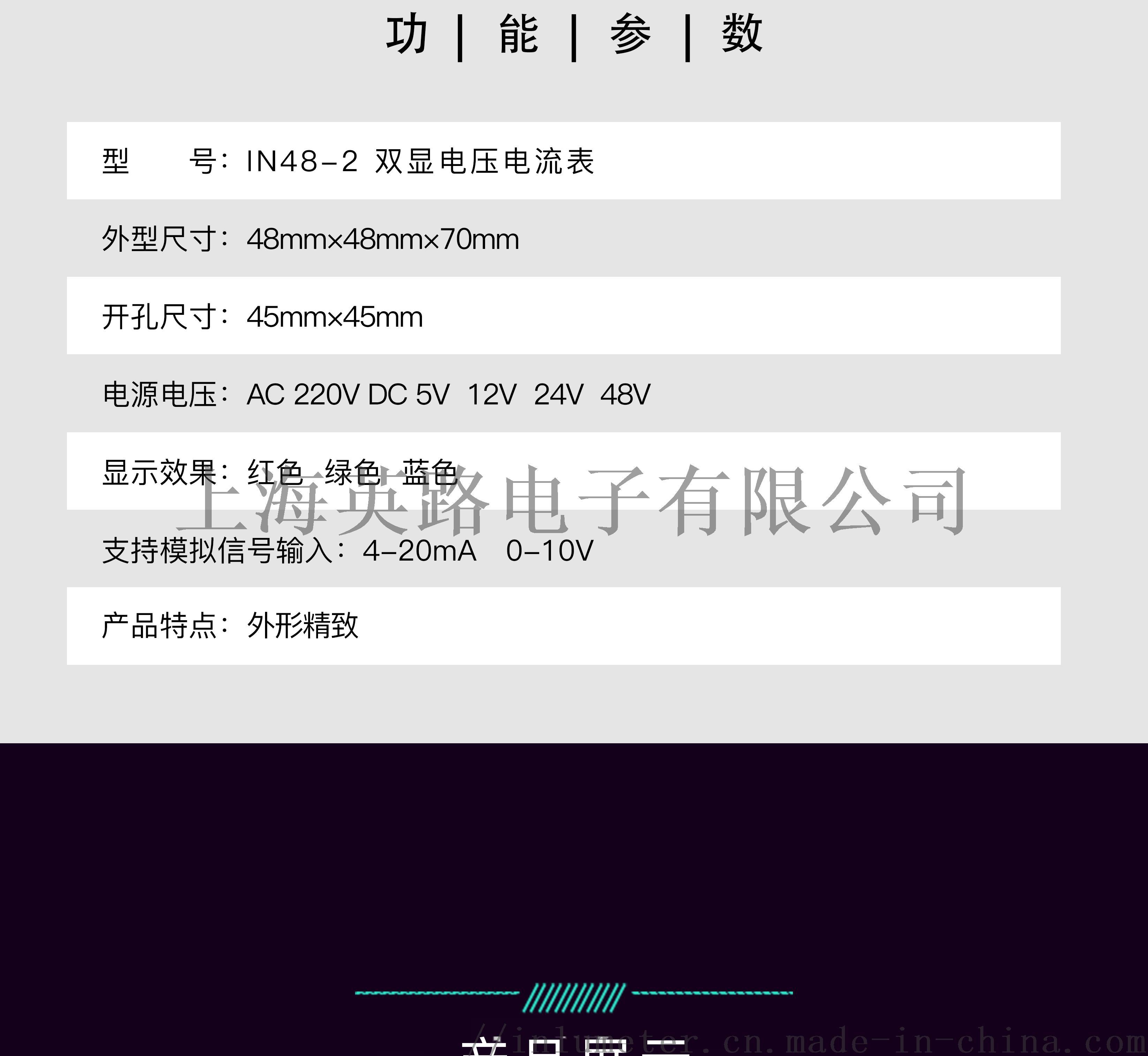 供应IN48-2 双显电压电流表149379805