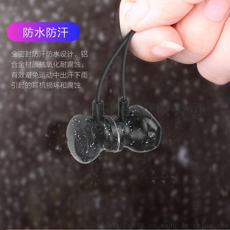 无线跑步运动蓝牙耳机挂耳4.2 颈挂脖式头戴智能磁吸耳机861235032
