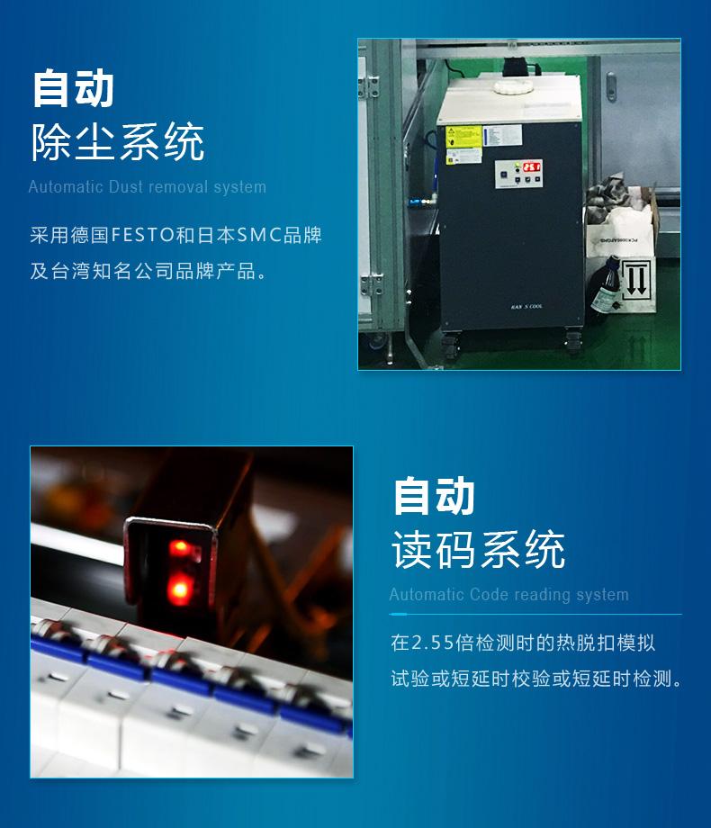 断路器自动激光设备_12.jpg