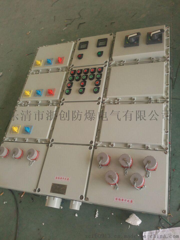 照明动力配电箱  BXMD防爆防腐照明动力配电箱726778942