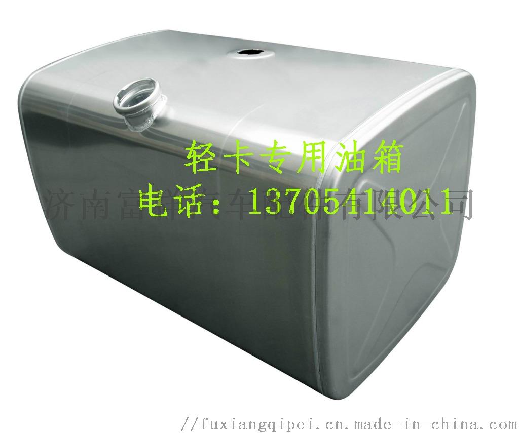 改装加大油箱2000*700*70074364972