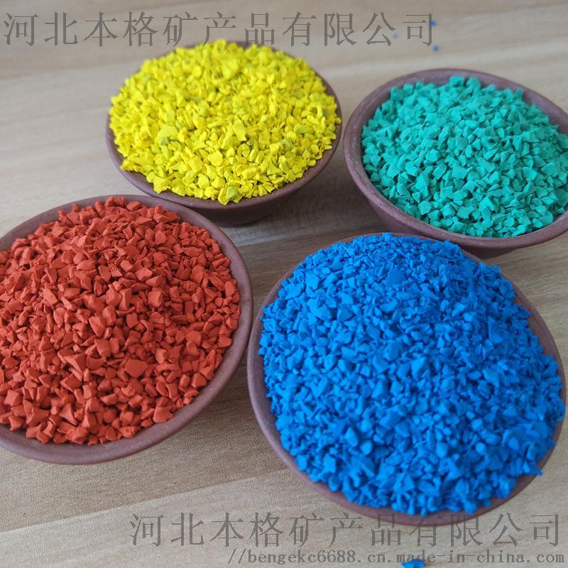 供应EPDM彩色颗粒 黄色橡胶颗粒 跑道颗粒805935815