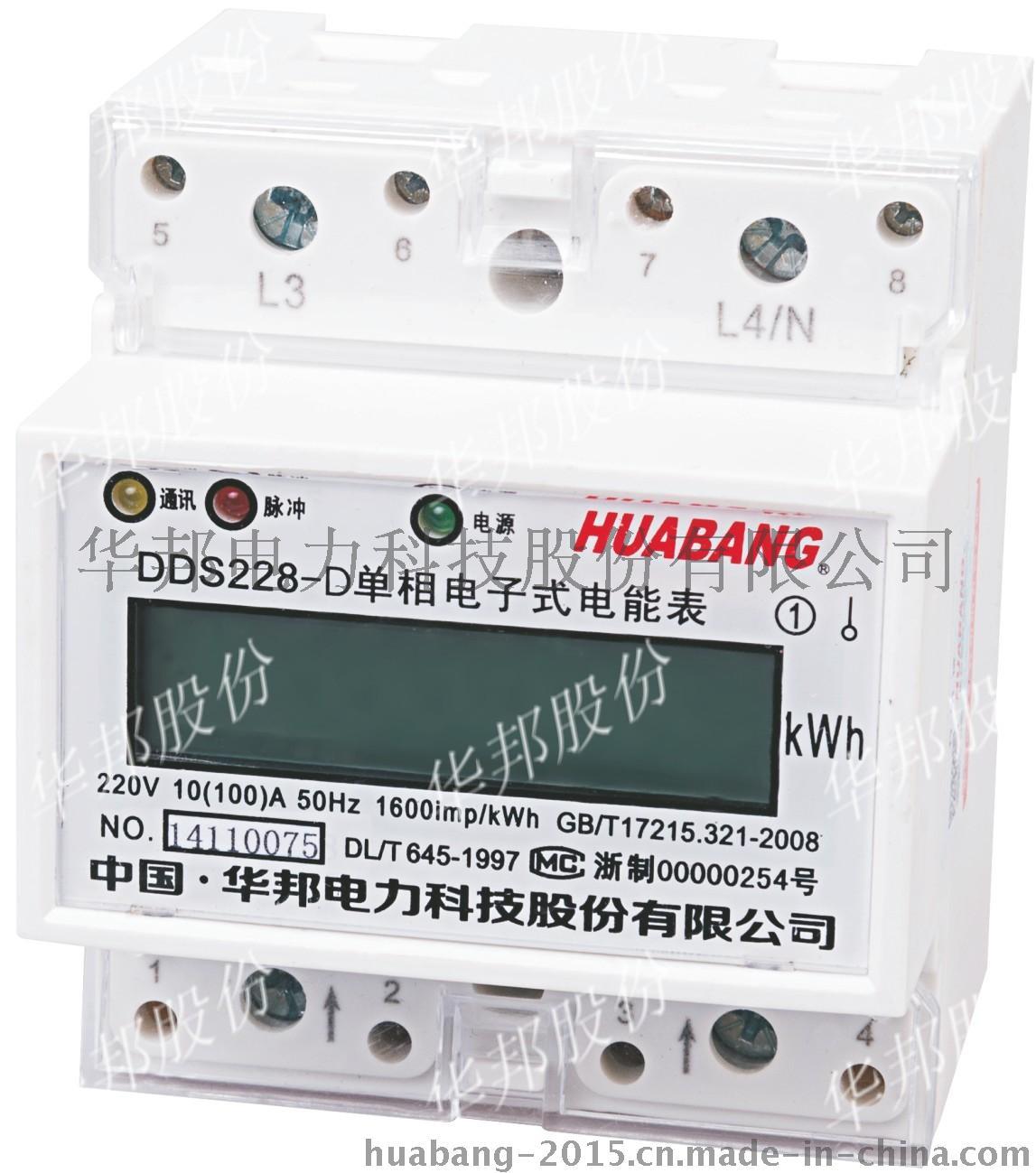 华邦DDSD228型单相电子式电能表684574715