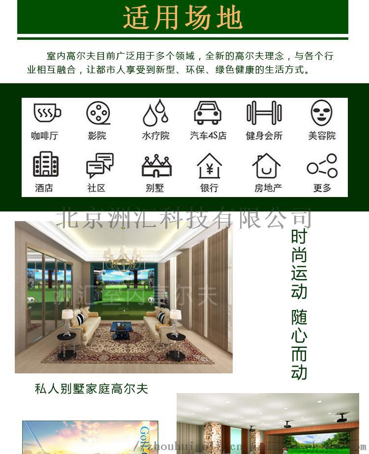 室内高尔夫模拟器球场家用投影系统135531205