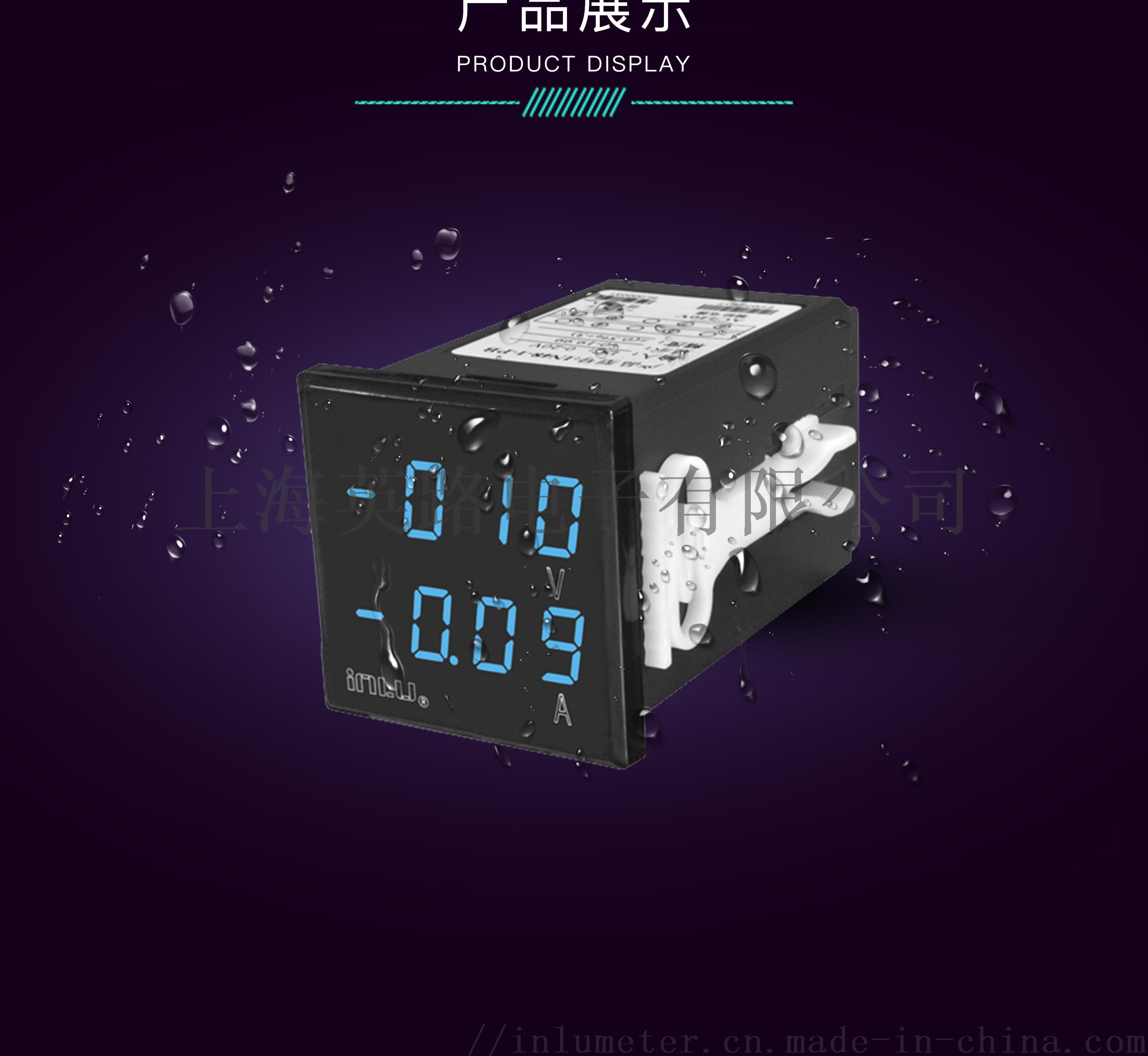 供应IN48-2 双显电压电流表149379815