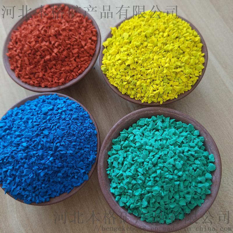 供应EPDM彩色颗粒 黄色橡胶颗粒 跑道颗粒805935795
