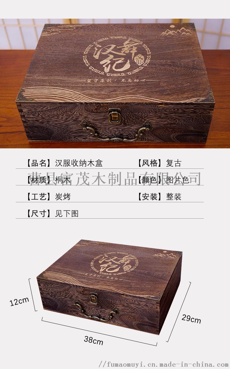 实木茶叶盒汉服木盒木质坚果木盒包装盒112107332
