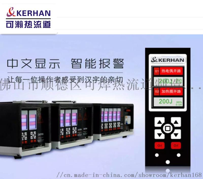 广州热流道热流道系统一出二 系统广州可瀚一出二796518802