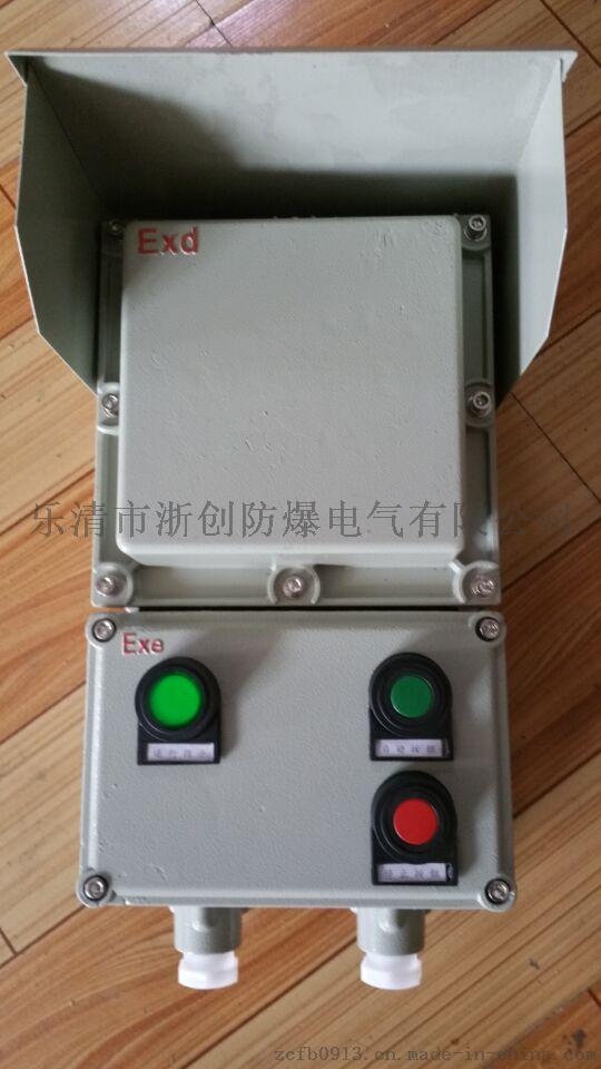 BZL防爆防腐防尘防水配电箱726867852