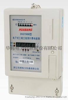华邦DTSY866/DSSY866系列电子式三相预付费有功射频卡电能表684579925