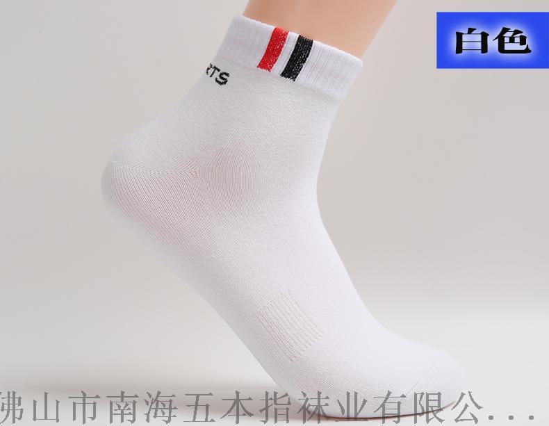 广东专业运动袜加工定制厂家代工毛圈篮球袜135803675