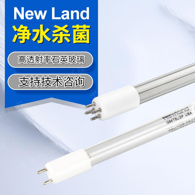 NEW LAND 320W大肠杆菌去除UV灯867893385
