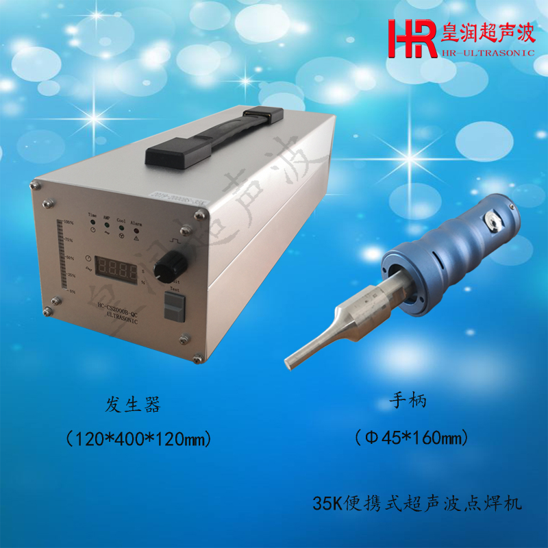 手握式塑料超声波点焊机90227692