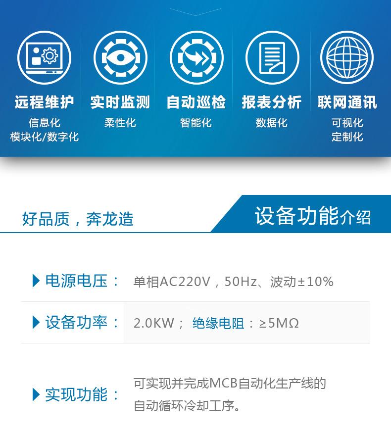 MCB断路器自动循环冷却塔设备_07.jpg