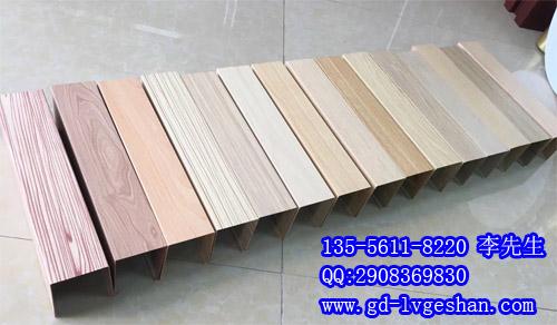 木纹铝方通吊顶 木纹U型铝方通 热转印木纹铝方通.jpg
