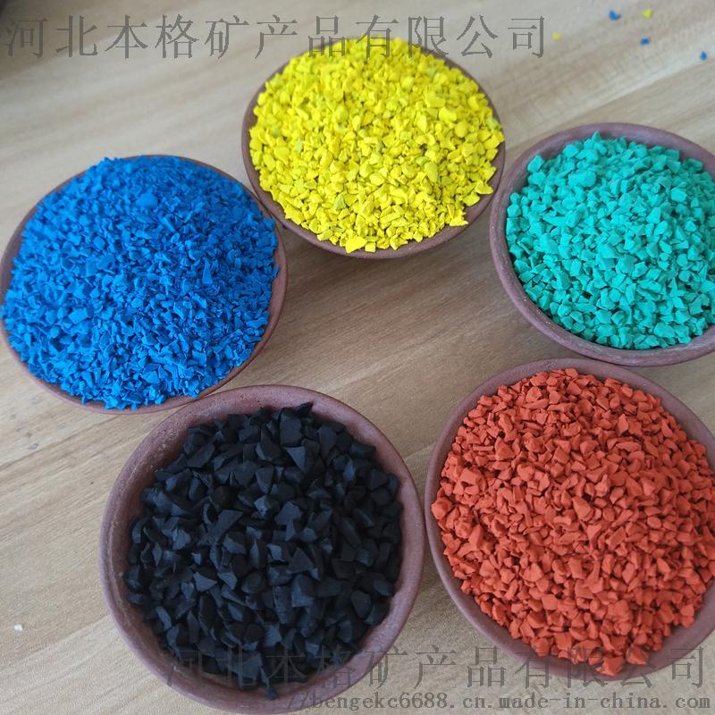 供应EPDM彩色颗粒 黄色橡胶颗粒 跑道颗粒805935825