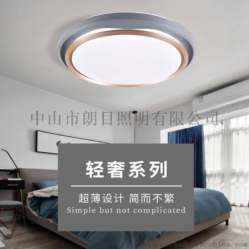 LED吸顶灯卧室灯客厅灯现代风简约风圆形灯具869380462