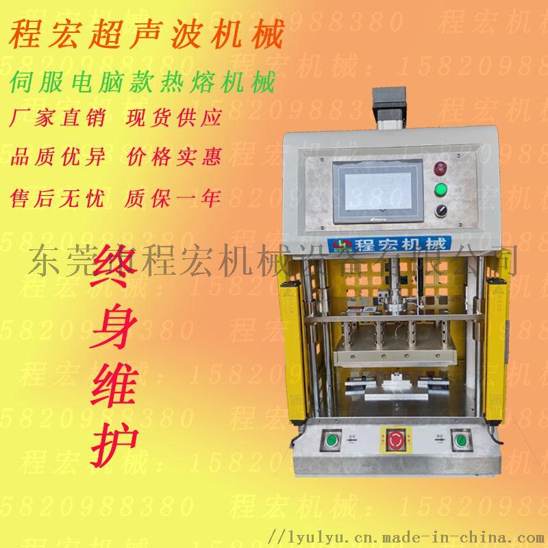 伺服热熔机械 程宏热熔机 伺服热熔机827007002