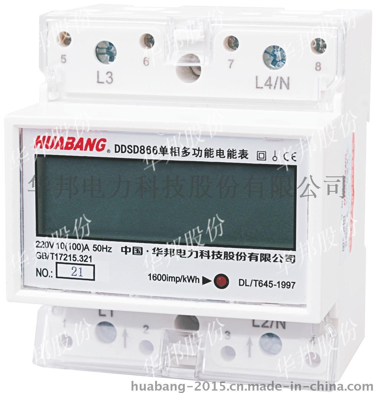 华邦DDSD228型单相电子式电能表全功能684574735