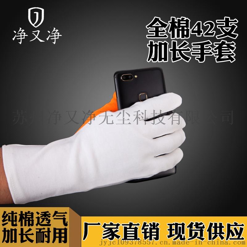 42支全棉手套,苏州手套定制厂家,防静电手套777456915
