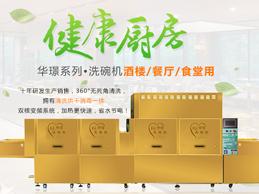 华璟食堂洗碗机供应商商用食堂超声波洗碗机768840705