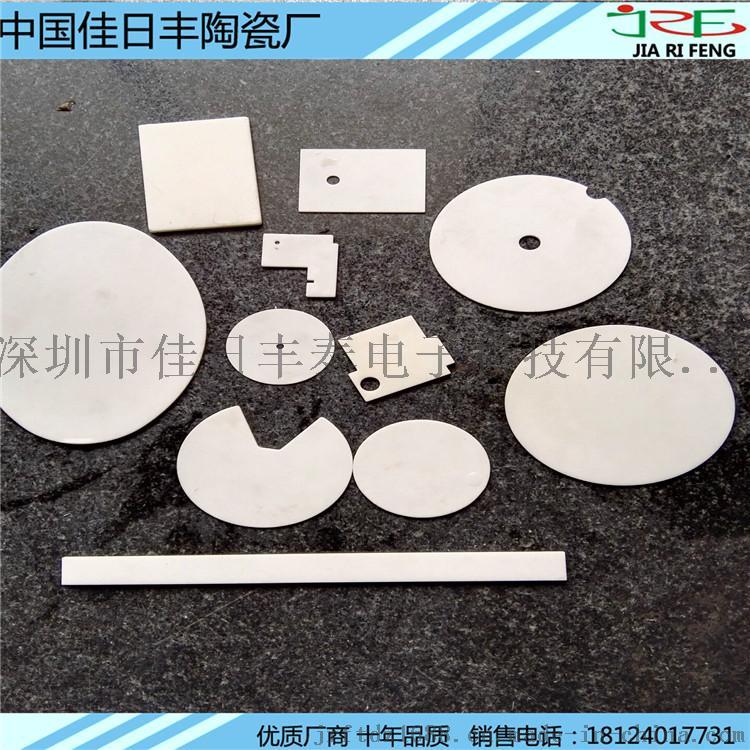 可定制氮化铝绝缘散热片 高导热氮化铝基片 氮化铝陶瓷碟703749505