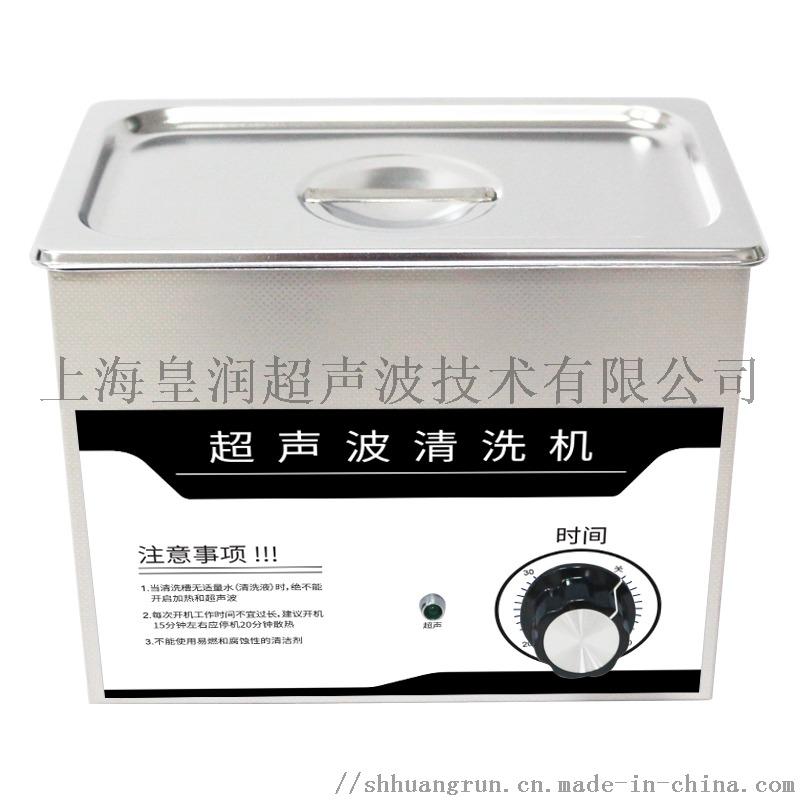 桌面式数码小型超声波清洗机93543622