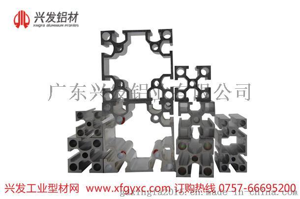 广东兴发铝材供应来图来样定制各类工业铝型材726367725
