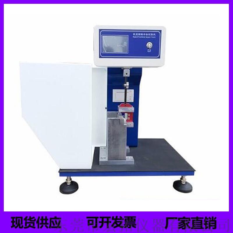 简支梁冲击试验机 塑料韧性强度冲击机929350015