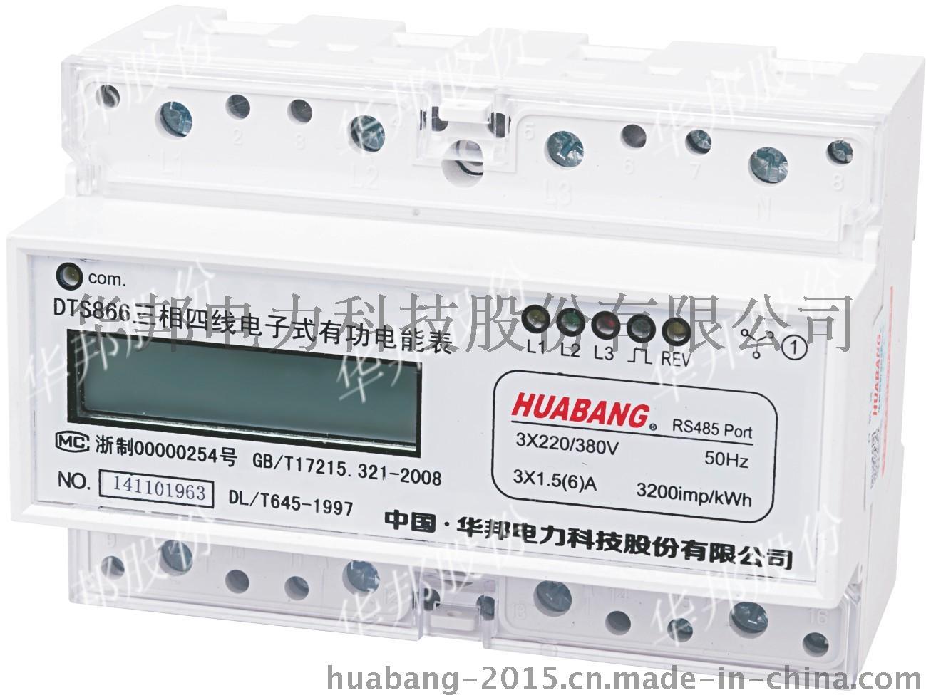 DTS866/DSS866型DIN导轨式安装三相电子式有功电能表684577595