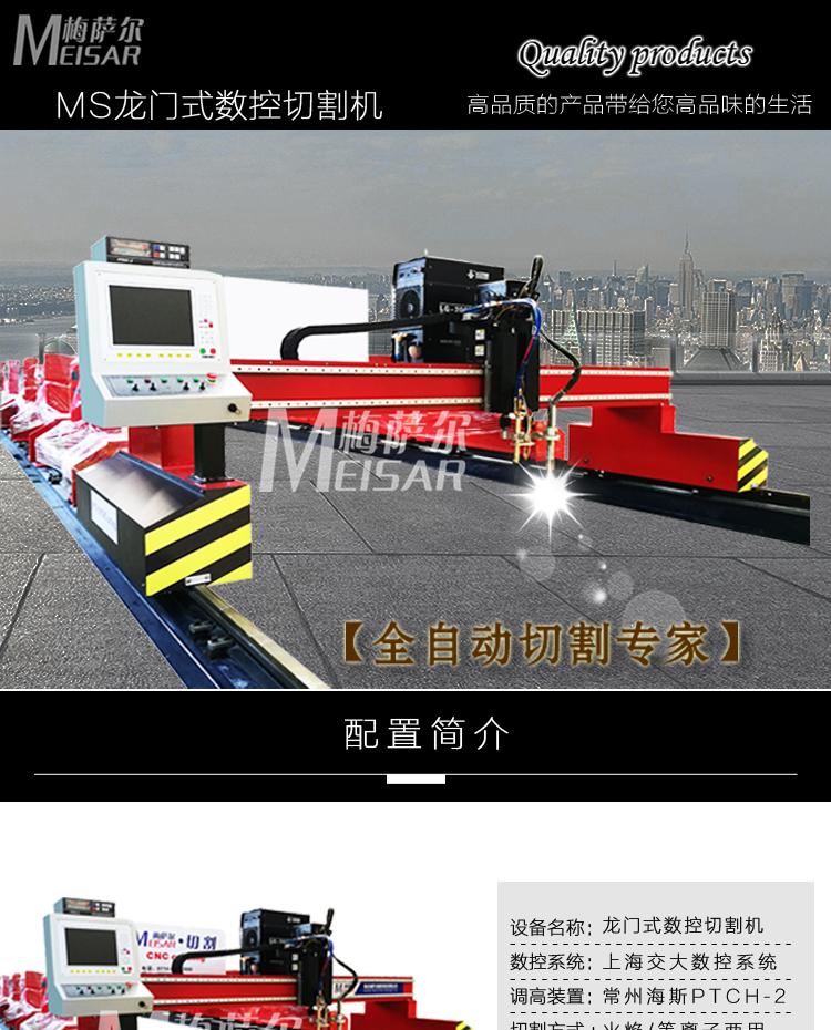 梅萨尔重型龙门数控切割机96968425